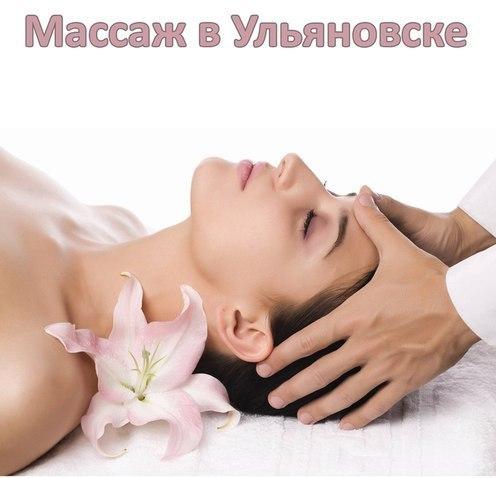 массаж в ульяновске