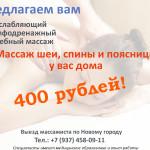 массаж на дому в Ульяновске