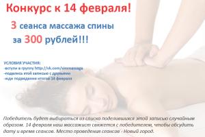 Массаж ульяновск конкурс
