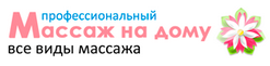 Массаж в Москве